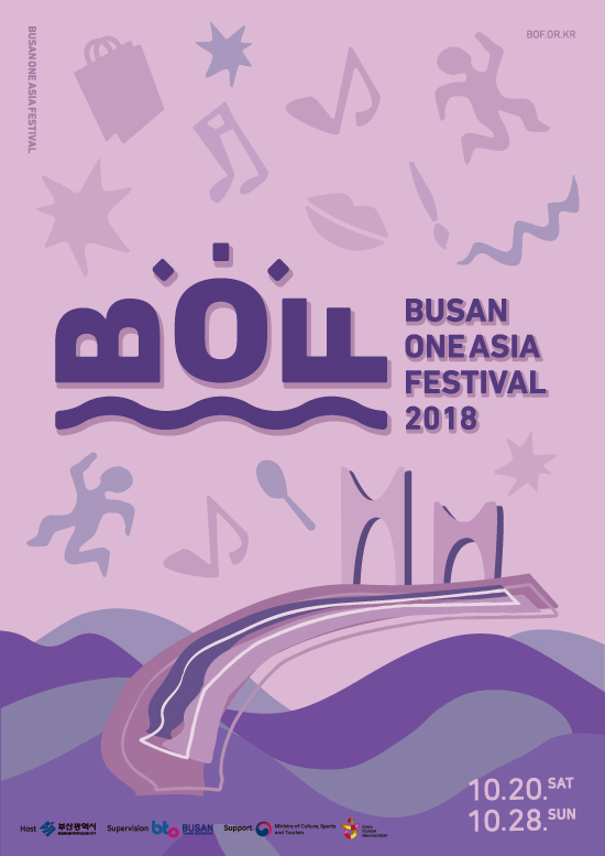 2018 Busan One Asia Festival Official Poster